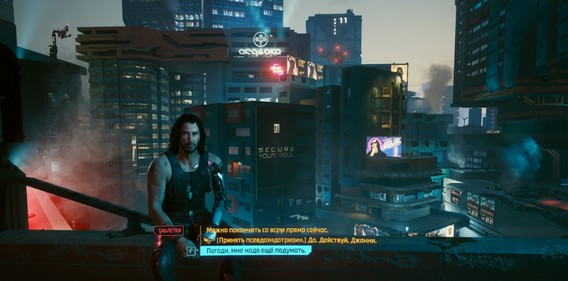 Джонни на крыше в концовке cyberpunk 2077