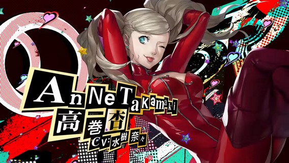 persona 5 strikers ann