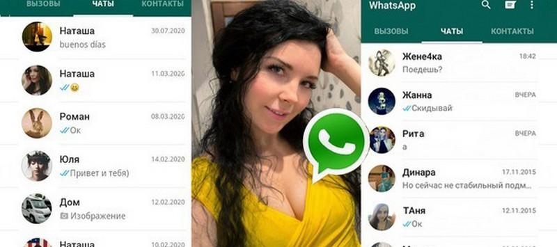 Знакомства в Whatsapp окно сообщений