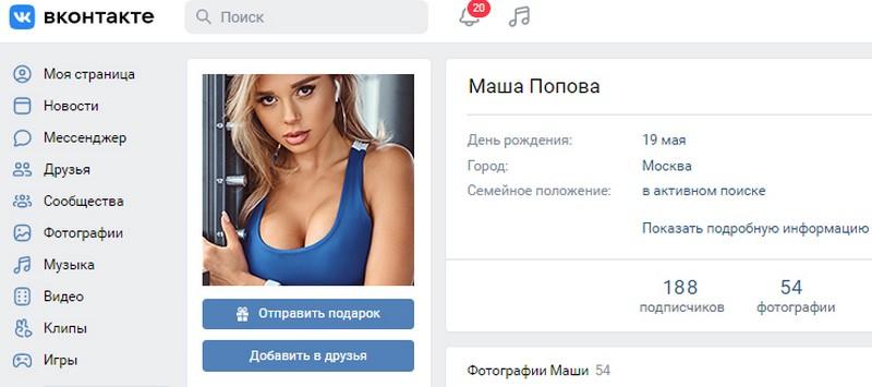 Знакомства во Вконтакте главная страница девушки