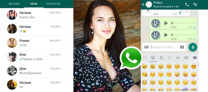 Бесплатные знакомства в группах WhatsApp мессенджер